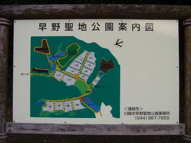 早野聖地公園02