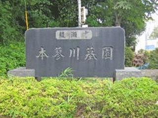 本蓼川霊園02