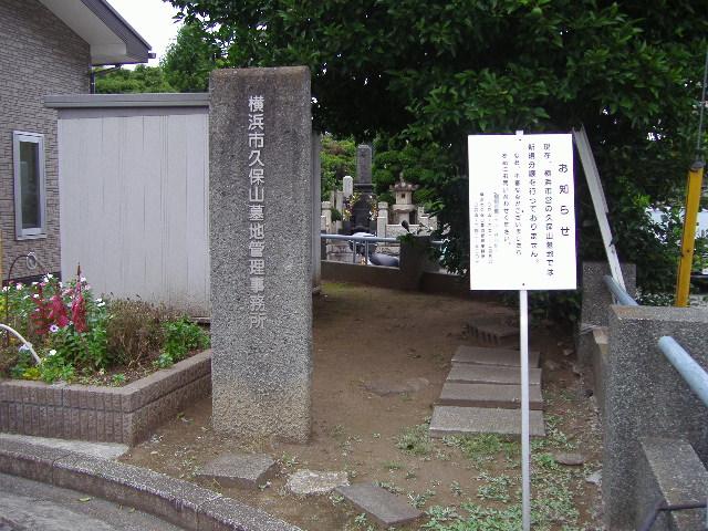 久保山墓地03