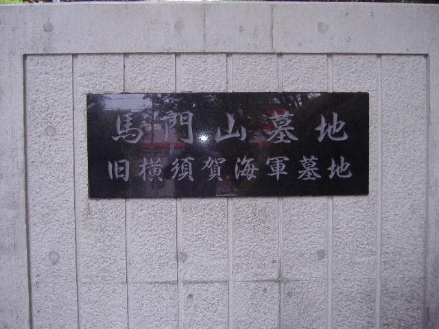 横須賀市営馬門山墓地02