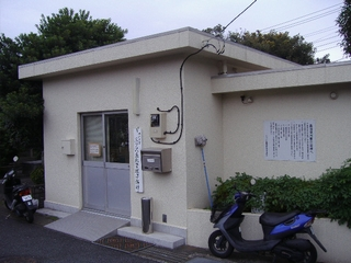 三ツ沢墓地管理事務所