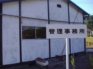 土屋霊園管理事務所